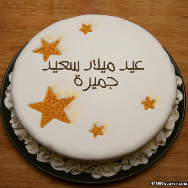 بطاقات عيد ميلاد بالاسماء 2020 تهنئة عيد ميلاد سعيد مع اسمك Happy Birthday Wishes Cards Happy Birthday Cake Pictures Happy Birthday Cakes