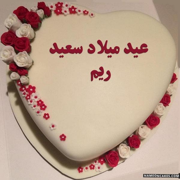 عيد ميلاد سعيد ريم صور الكيك