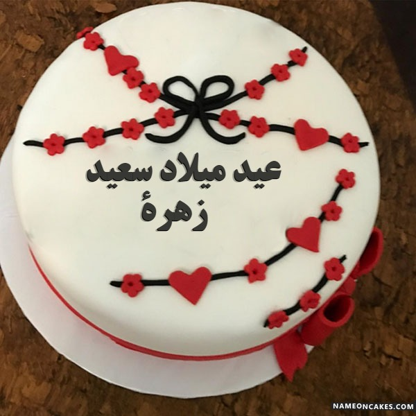 عيد ميلاد سعيد زهرة صور الكيك