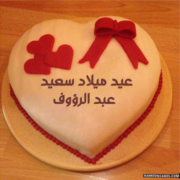 عيد ميلاد سعيد عبد الرؤوف صور الكيك