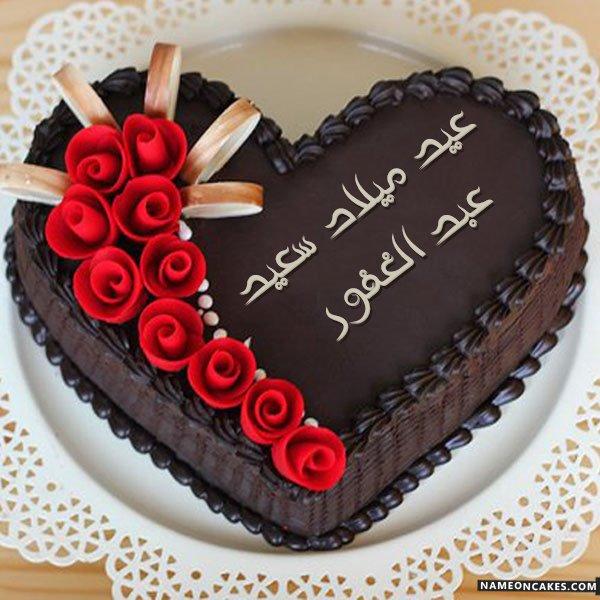 عيد ميلاد سعيد عبد الغفور صور الكيك