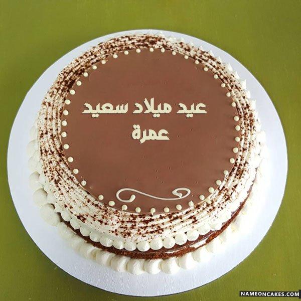 عيد ميلاد سعيد عمرة صور الكيك