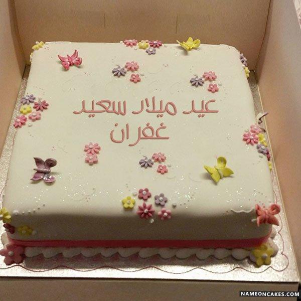 عيد ميلاد سعيد غفران صور الكيك
