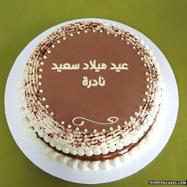 عيد ميلاد سعيد نادرة صور الكيك
