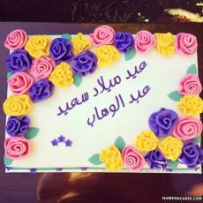 عيد ميلاد سعيد عبد الوهاب