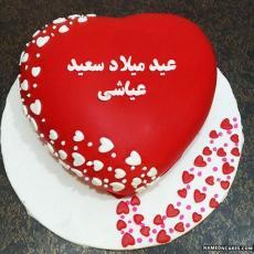 عيد ميلاد سعيد عياشي